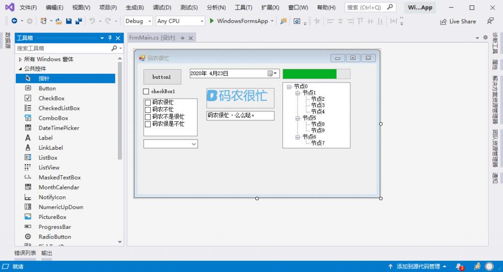 通过为项目增加 .NET Framework 目标框架来启用设计器